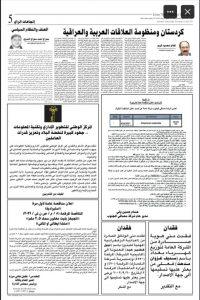 Read more about the article المركز الوطني بين صفحات جريدة الزمان (عدد ٧٠٦٧) (صفحة ٥) الاثنين المصادف ١٣ايلول ٢٠٢١