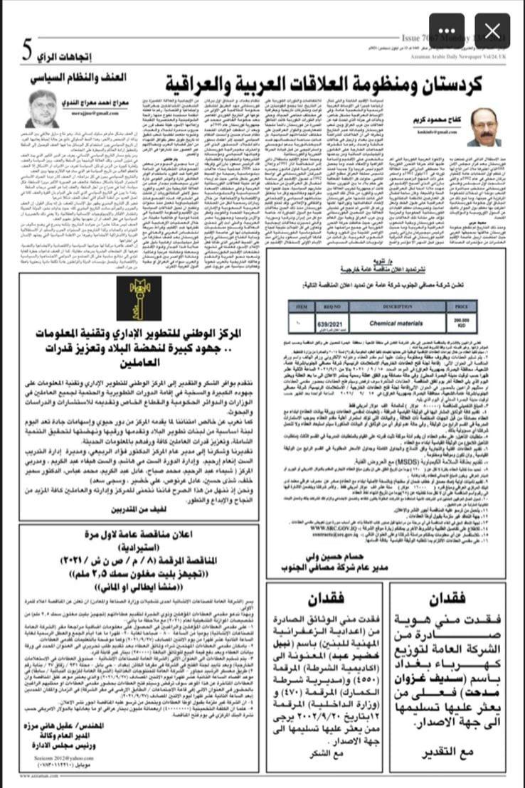 You are currently viewing المركز الوطني بين صفحات جريدة الزمان (عدد ٧٠٦٧) (صفحة ٥) الاثنين المصادف ١٣ايلول ٢٠٢١