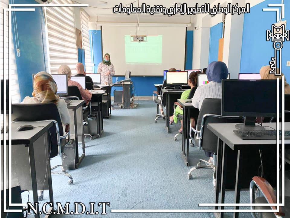 المركز الوطني للتطوير الاداري وتقنية المعلومات في وزارة التخطيط، ينفذ خطته التدريبية السنوية من خلال الدورات الادارية والتقنية