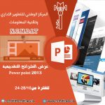 Powerpoint-square